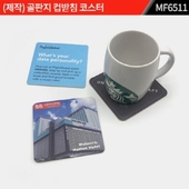 (제작) 골판지 컵받침 코스터 : MF6511