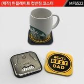 (제작) Tinplate 병따개 컵받침 자석 코스터 : MF6522