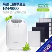 그린루프트공기청정기(HM-9000)