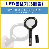 돋보기 LED