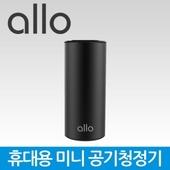 allo알로 AP500 차량/휴대용 공기청정기