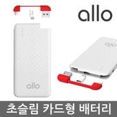allo알로007 카드형 초슬림 보조배터리