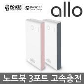 allo알로2200PD 대용량 보조배터리