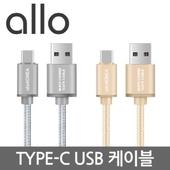 allo알로 TYPE-C 케이블