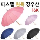 파스텔 원목 장우산 5종