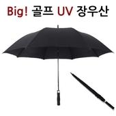 빅사이즈 골프 장우산 자동 Uv 우산