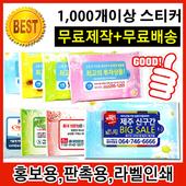 고급홍보물티슈 5매/10매/개별홍보스티커무료