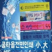 국산 쿨타올(소/20)전면인쇄무료