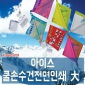 {100%국산}아이스 쿨손수건 소량도 전면인쇄