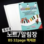 홍보용 노트, 알림장 [무선제본,내지독판]