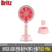 브리츠 USB 전원 충전식 핸디 선풍기 BZ-FN4