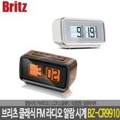 브리츠 클래식 FM라디오 알람시계 BZ-CR9910