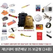 [TV방영] AG 캐롯츠 생존배낭 3S 보급형/생존용품