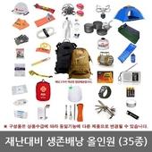 [TV방영] AG 캐롯츠 올인원 생존배낭 35종 생존용품