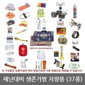 [TV방영] AG 캐롯츠 차량용 생존가방 37종 생존용품