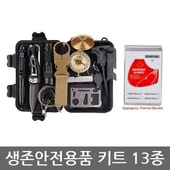 [대한생활안전] AG 캐롯츠 생존안전용품 서바이벌키트 13종/박스포함