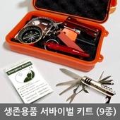 [대한생활안전] AG 캐롯츠 생존안전용품 서바이벌키트 9종 (박스포함)