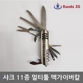 [대한생활안전] AG 캐롯츠 샤크 11종 멀티툴 맥가이버칼, 생존용품