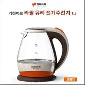 키친아트 라팔 (오렌지 / 버건디) 유리전기주전자1.5