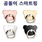 곰돌이 스마트링/휴대폰거치대