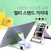 스마트폰/태블릿 겸용 멀티 스탠드 거치대