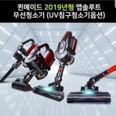 2019년형 퀸메이드 앱솔루트 무선청소기 1.5세대 150W 색상 택1