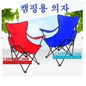캠핑의자 접이식 캠핑의자  등산의자  야외의자