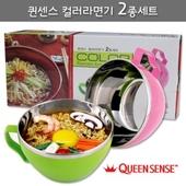 퀸센스 컬러라면기 2P 라면그릇 라면용기 손잡이그릇