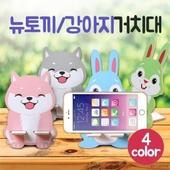 귀여운 휴대폰 강아지 거치대/선물용/사은품용
