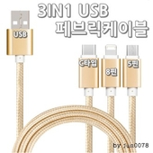 3IN1 충전 케이블/5핀/8핀/C타입