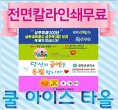 [국산]쿨 아이스 타올 / 쿨타올 쿨스카프