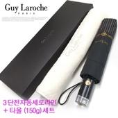 기라로쉬3단전자동세로라인+타올(150g/마름모)우산타올세트