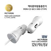 [엑티몬]차량용고속충전기-MON-C2-QC3-300 C타입