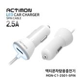 [엑티몬]차량용고속충전기-MON-C1-2501-5P