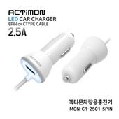 [엑티몬]차량용고속충전기-MON-C1-2501-8P