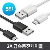 5핀 USB고속 충전 케이블