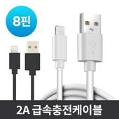 8핀 USB고속 충전 케이블
