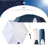 5단 암막 양우산 - 북극곰 /미니/컬러다양/자외선차단/양산겸용/리버설