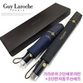 기라로쉬2단+3단세로라인전자동 우산세트