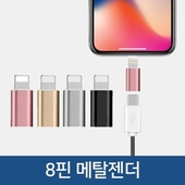 8핀 메탈젠더/4가지 색상/고급 지퍼백포장지