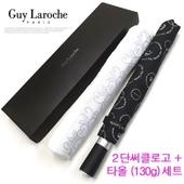 기라로쉬2단써클로고+타올(130g/홀로그램)우산타올세트