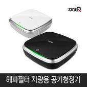유니콘 차량용 공기청정기 ZQ-AIR400