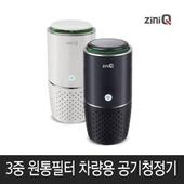 유니콘 차량용 공기청정기 ZQ-AIR300