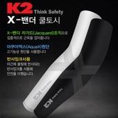 K2 2019 X밴드 쿨토시