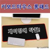 마우스 패드/업소용 패드/키보드 패드/ 게임용 패드