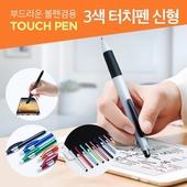신형 부드러운 볼펜겸용 3색 터치펜/인쇄 가능