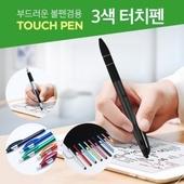 볼펜 겸용 삼색 터치펜/인쇄 가능