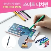 저렴한 스마트폰 터치펜 /인쇄가능/사은품용