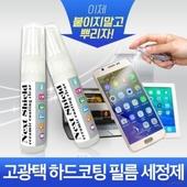 액정 클리너/고광택 하드코팅/유리 세정제/뿌리는 액정