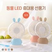 토끼 LED선풍기/휴대용 선풍기